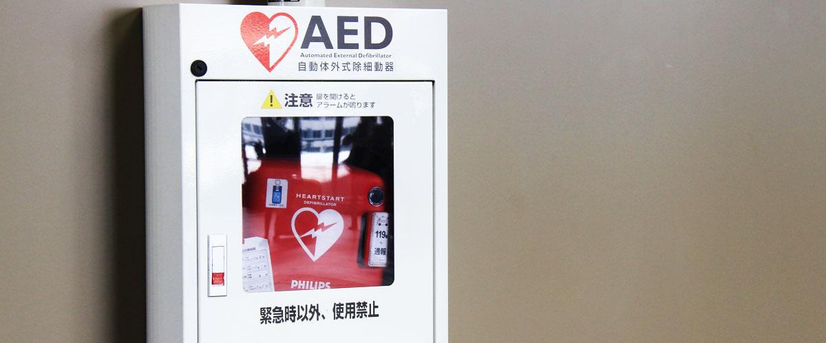 AED事業