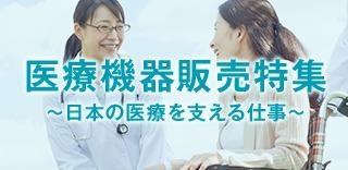 日本医療機器販売業協会